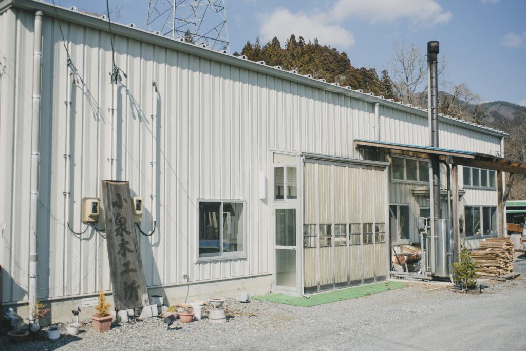 震災後、移転した現在の小泉木工所の姿